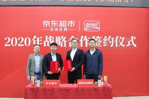京东超市与盼盼食品集团签署战略合作协议,全面助力食品饮料高速增长